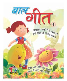 Bal Geet Rhyming and Poem Book - Hindi