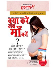 Diamond Pocket Books, Kya Kare Jab Maa Bane- Hindi