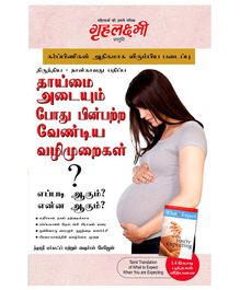 Diamond Pocket Books, Kya Kare Jab Maa Bane- Tamil