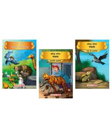 Panchatantra Tales Set of 3 Books - Hindi