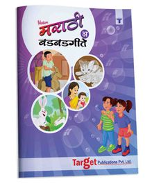 Target Publication Blossom Bad Bad Geetey Rhymes Book Part A - Marathi