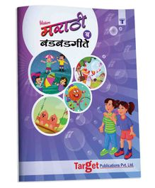 Target Publication Blossom Bad Bad Geetey Rhymes Book Part B - Marathi