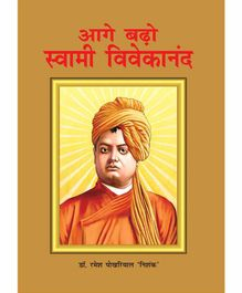 Diamond Books Aage Badho Swami Vivekanand - Hindi