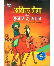 Diamond Books Alif Laila Urf Hazar Dastan Story Book - Hindi