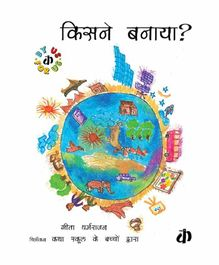 Katha Kisne Banaya Book by Geeta Dharmarajan - Hindi