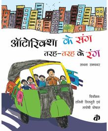Katha Autorickshaw Ke Sang Tarah Tarah Ke Rang Poem Book by Sadhana Ramchander - Hindi