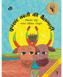 Katha Kumhar Basti Ki Bailgadi Poetry Book - Hindi
