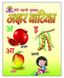 Laxmi Prakashan Akshar Vatika Alphabet Book - Hindi