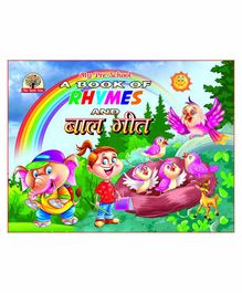 Laxmi Prakashan Rhyme And Baalgeet Book - English Hindi