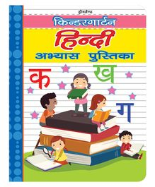 Kindergarten Hindi Practice Book
