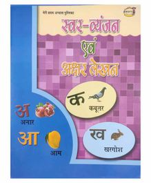 Khushi Publications Swar Vyanjan and Akshar Lekhan - Hindi