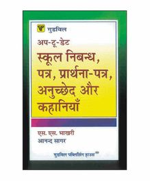 Goodwill Publishing House Up To Date Reading Book - Hindi