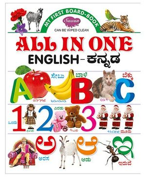 Sawan My First Board Book of All in One - English Kannada