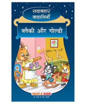 Blacky and Goldy Illustrated Story Book - Hindi