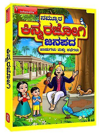 Infobells Kinnara jogi Janapadha Songs Volume I DVD Online in India, Buy at  Best Price from Firstcry com - 192801