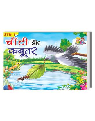 Story Books Pack of 10 - Hindi