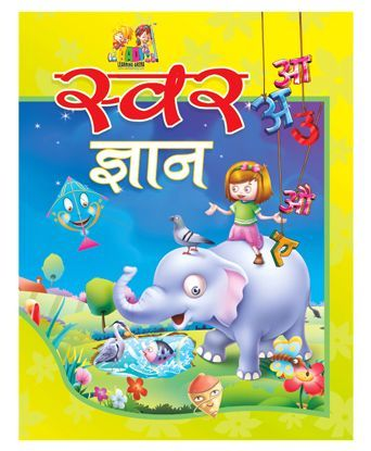 UKG Book Swar Gyan - Hindi