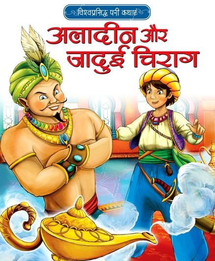 Aladdin Aur Jadui Chirag Story Book Hindi Online in India, Buy at Best  Price from Firstcry com - 2489938