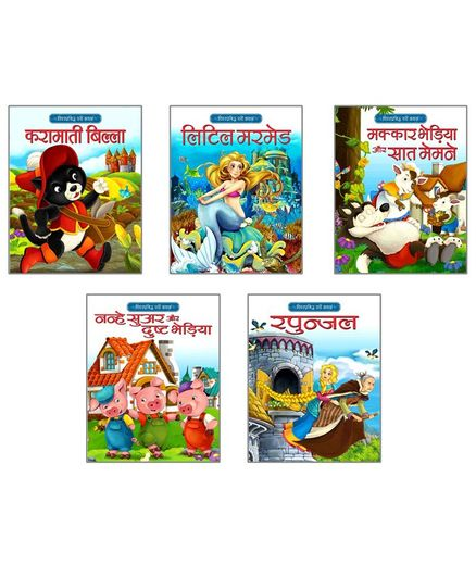 Classic Fairy Tales Collection 3 Pack of 5 Hindi Online in India, Buy at  Best Price from Firstcry com - 2489976