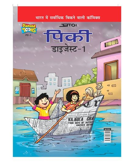 Pinki Digest Book Part 1 - Hindi