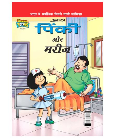 Pinki And The Patient Comic Book - Hindi