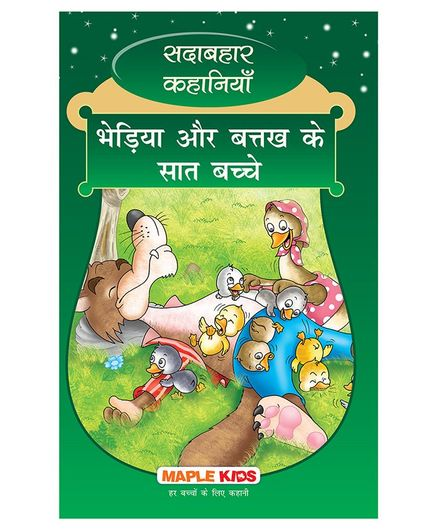 The Wolf and Seven Goslings Illustrated Story Book - Hindi