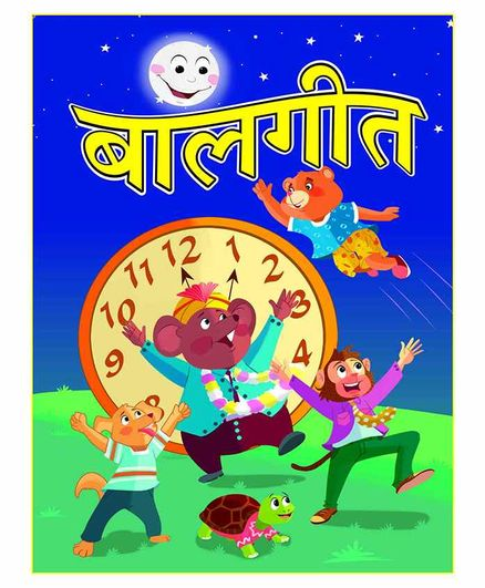Laxmi Prakashan Rhyme Book - Hindi