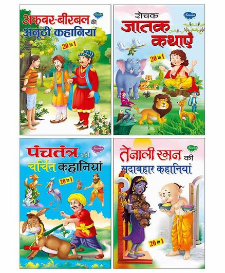 Sawan All In one Stories Book Pack of 4 - Hindi