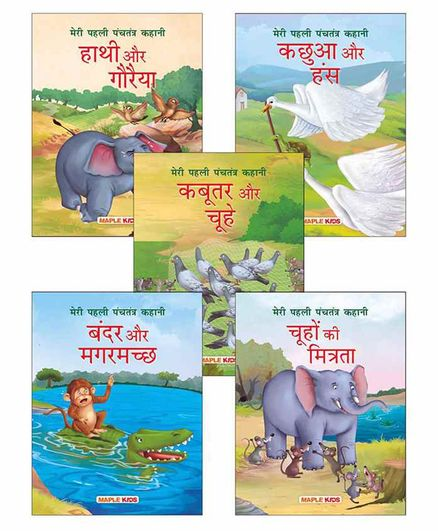 Maple Press My First Panchatantra Story Pack of 5 Books - Hindi
