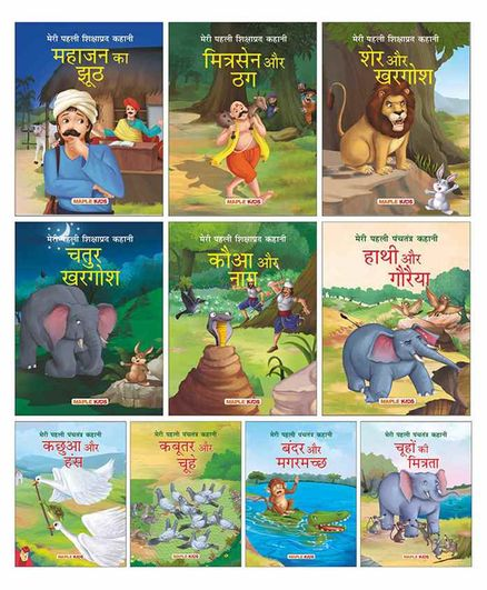 Maple Press My First Panchatantra Moral Story Pack of 10 Books - Hindi