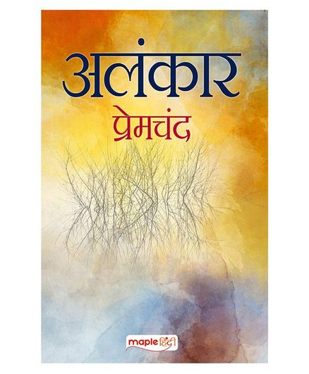 Maple Press Alankar Story Book - Hindi