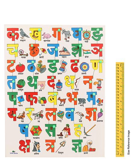 Little Genius Hindi Alphabet With Picture Match Multi Color Online India,  Buy Puzzle Games & Toys for (3-6 Years) at FirstCry com - 1281961