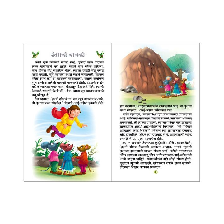 Jatak Mdhil & Lok Katha Story Books Pack of 8 Marathi Online in India, Buy  at Best Price from Firstcry com - 2484737