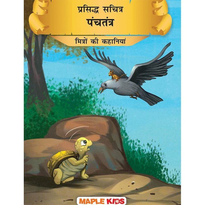 Famous Illustrated Panchatantra Tales Friendship Stories Book - Hindi +info