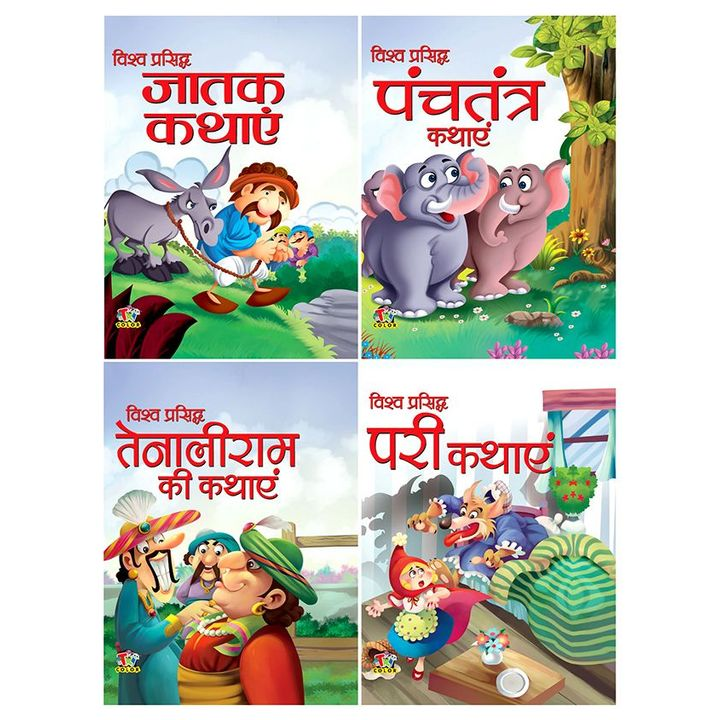 Hindi Story Books Collection: Tenali Rama, Fairy Tales, Jataka Tales,  Panchatantra +info