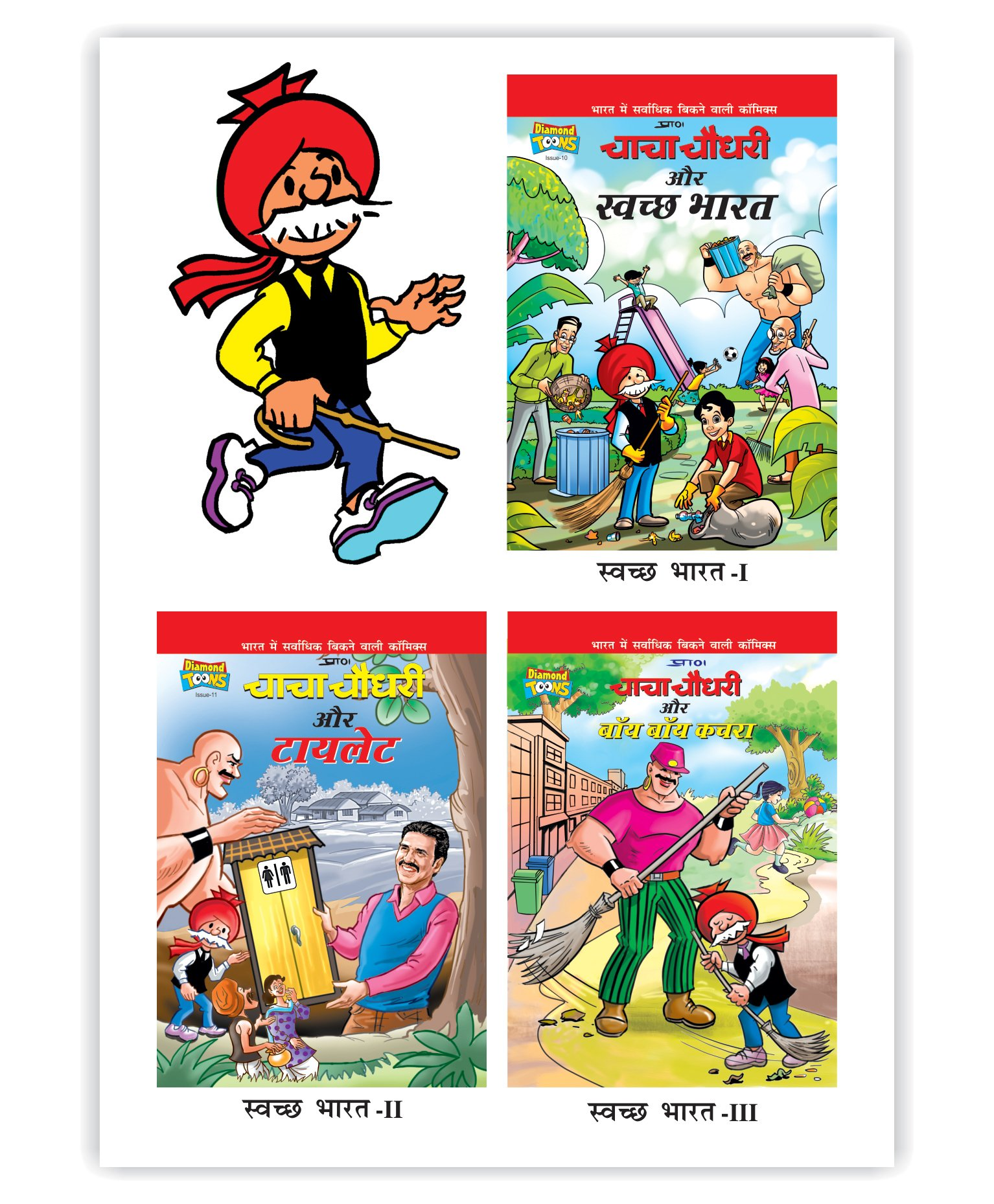 Chacha Chaudhary Swachh Bharat Combo Hindi Online in India, Buy at Best  Price from Firstcry com - 2548552