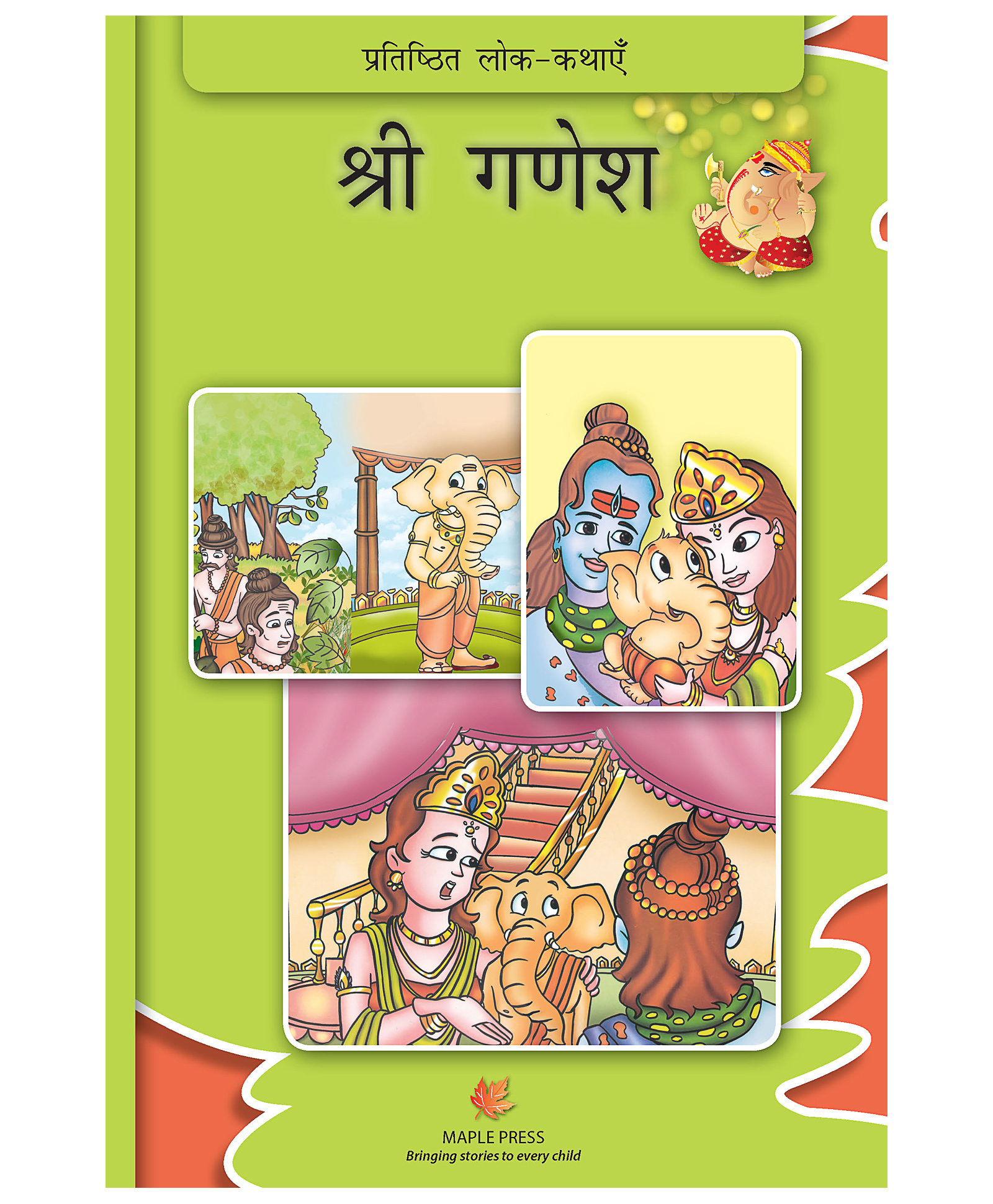 PT Shri Ganesh Hindi Online in India, Buy at Best Price from Firstcry com -  657108